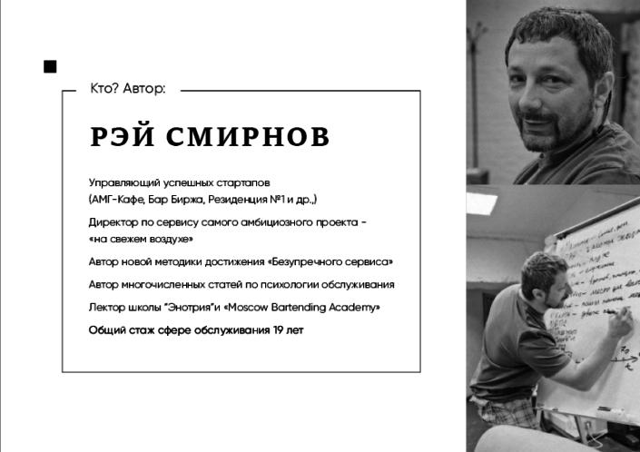 For print3 705x498 - Курс Менеджер ресторана