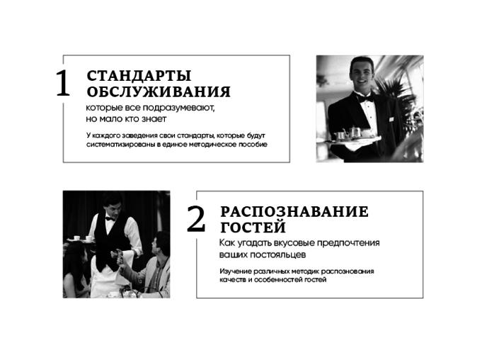 For print4 705x498 - Курс Менеджер ресторана