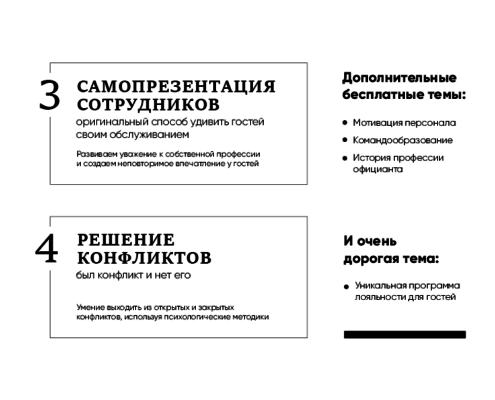 For print5 495x400 - Индивидуальный курс