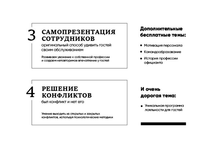For print5 705x498 - Курс Менеджер ресторана
