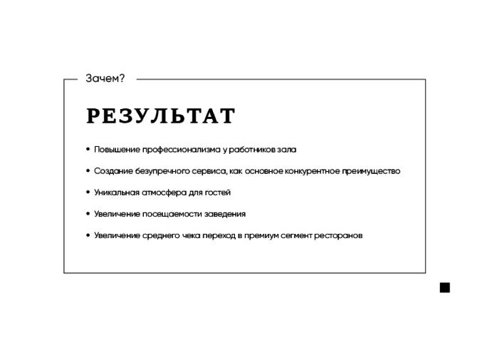 For print6 705x498 - Курс Менеджер ресторана