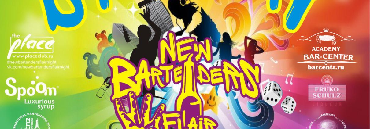 горизонтъ 1210x423 - New Bartenders Flair Night 2017 - Чемпионат среди барменов России и стран СНГ