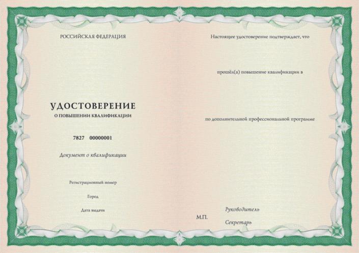 удостоверения 705x498 - Курс Бармен профессионал
