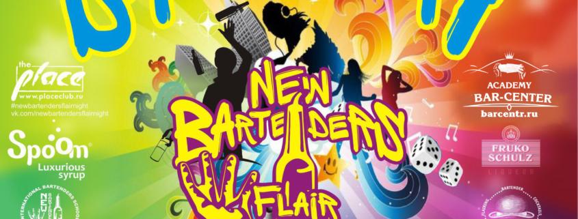 горизонтъ 845x321 - New Bartenders Flair Night 2017 - Чемпионат среди барменов России и стран СНГ